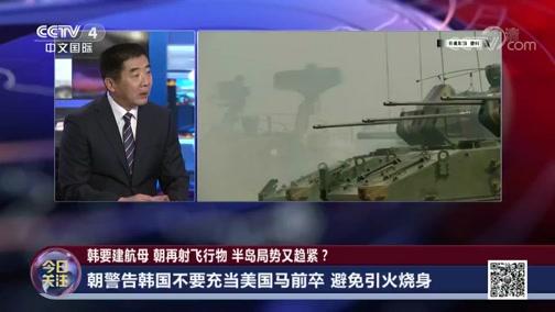 《今日关注》 20190815 韩要建航母 朝再射飞行物 半岛局势又趋紧?