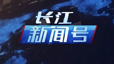 长江新闻号20210424