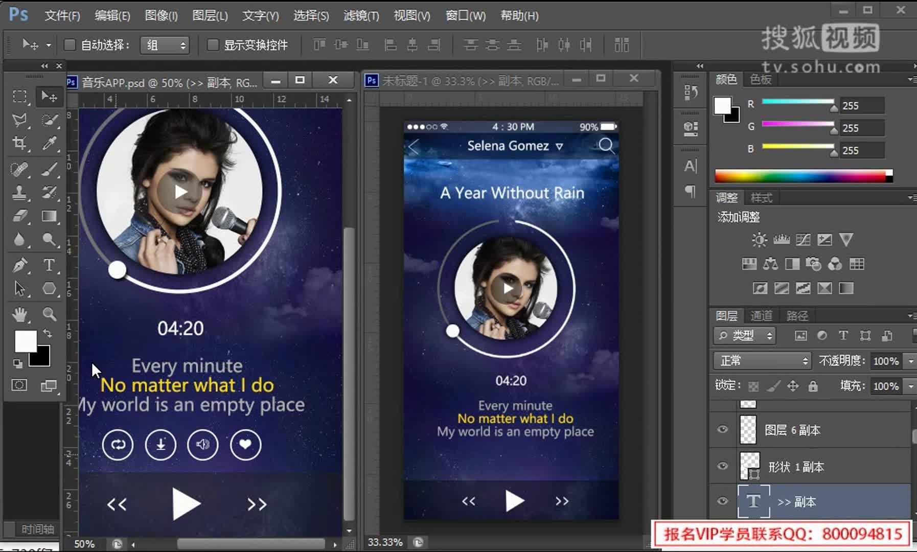 ui设计教程:音乐app播放界面制作ui界面设计视频教程ui入门教程ui视觉