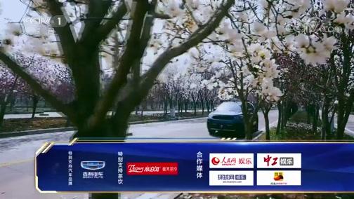 《挑战不可能之加油中国》 20190414