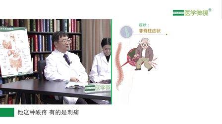 布病性脊柱炎的主要症状都有哪些 1939