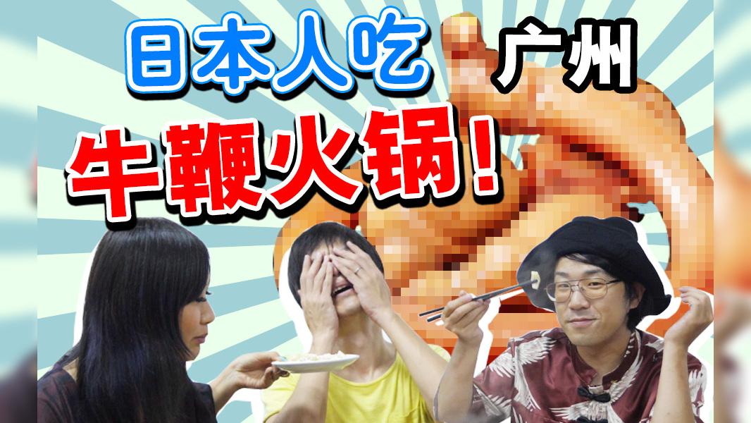 【慎入】请日本好友吃牛的小弟弟?