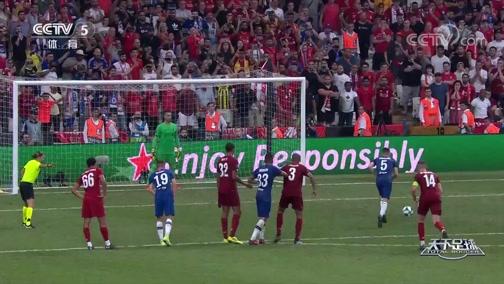 [天下足球]20190819 军临天下:利物浦欧冠战记