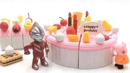 迪迦奥特曼和小猪佩奇过生日 吃蛋糕 125