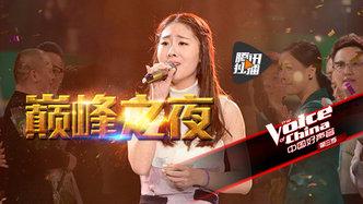 第15期:张碧晨胜帕尔哈提加冕冠军