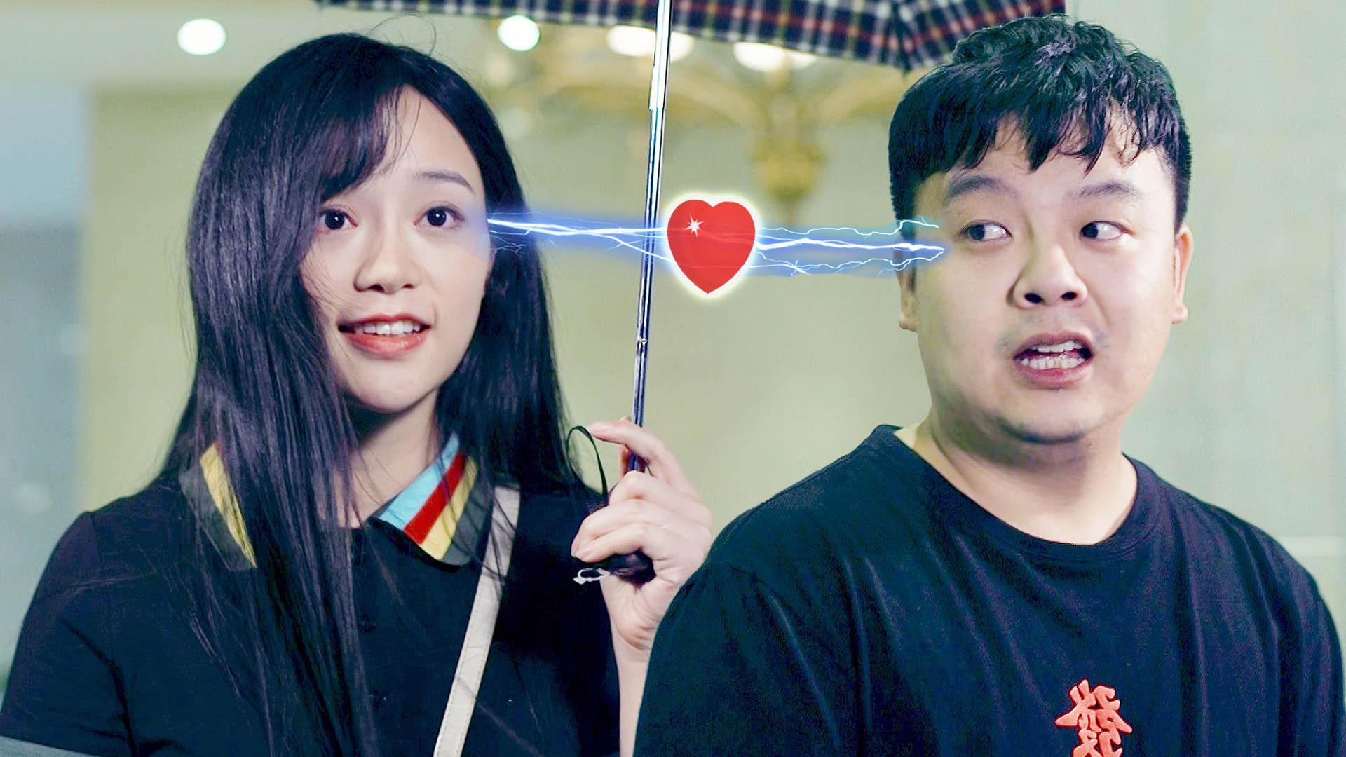 《陈翔六点半》第212集 女神雨天忘带伞,我机会来了!