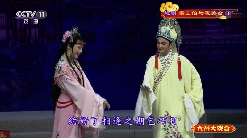 《九州大戏台》 20210803 越剧《梁山伯与祝英台》(下)