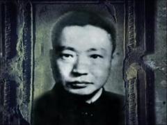 中统黑幕 第五集