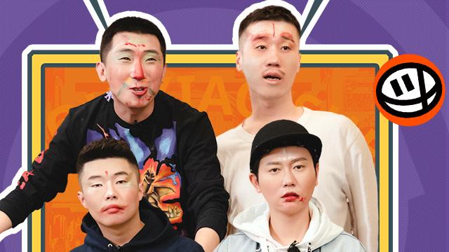 第10期:德云男团玩蒙眼化妆游戏