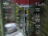 《大国重器(第二季)》 第七集 智造先锋