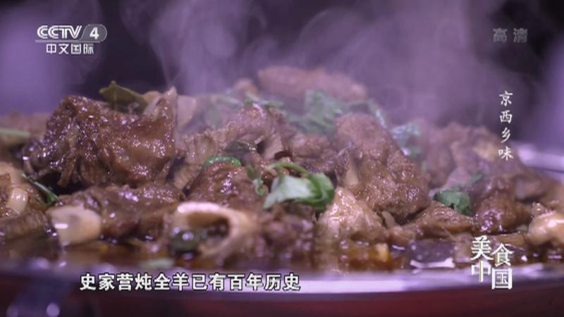 《美食中国》 20210426 京西乡味