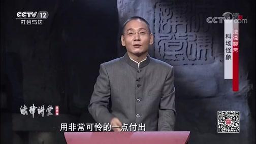 pc蛋蛋稳赚不赔全包压法,《法律讲堂(文史版)》 20191121 法说聊斋 科场怪象