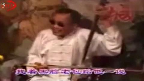 郭永章 河南坠子 马踏洛阳城 第五部 高爱香 精彩片段 第八段