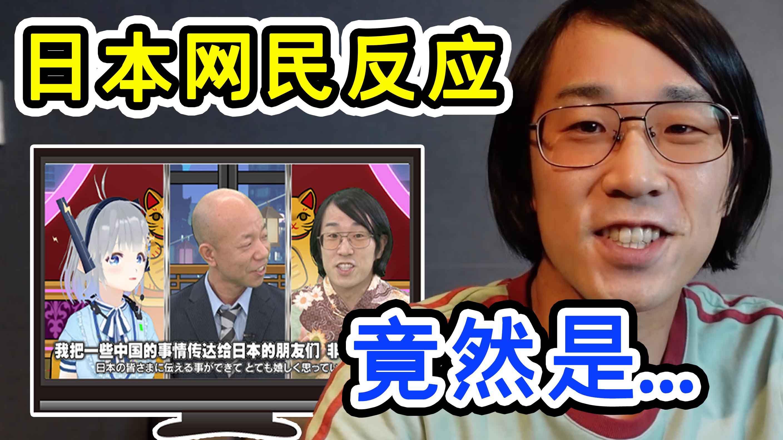 介绍B站的节目播出!日本网民有什么反应?!【日本走红Vlog】