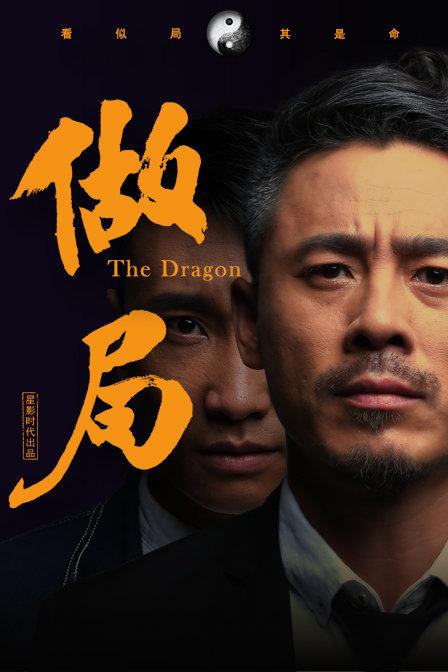 做局(2017)