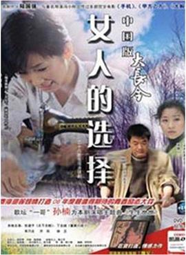 女人的选择(1994)