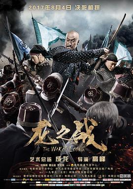 龙之战(2017)
