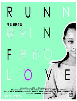 缘来是你(2014)