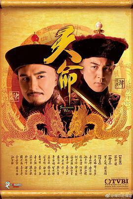 天命(2016)