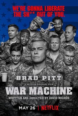 战争机器(2017)