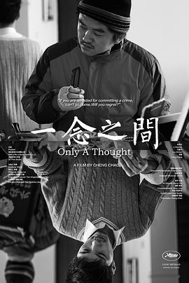 一念之间(2017)