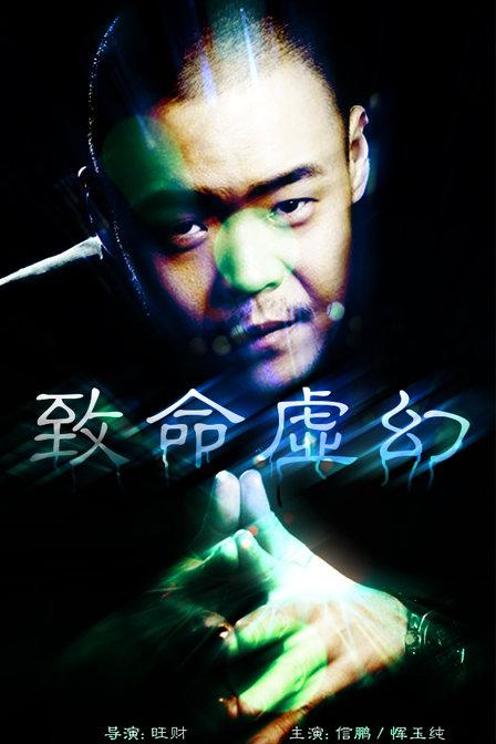 致命虚幻(2005)