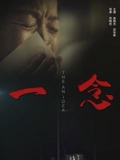 一念(2015)