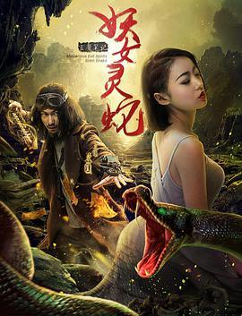 玄魔笔记之妖女灵蛇