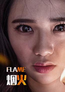 烟火(2016)