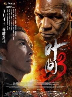 《叶问3》北京首映庆典