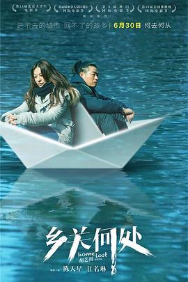 乡关何处(2016)