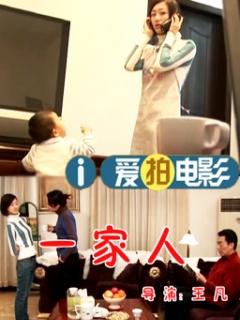 一家人(2008)