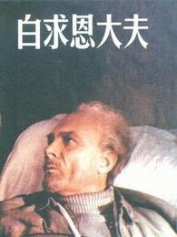 白求恩大夫(1954)