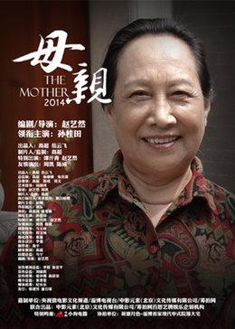 母亲(2014)
