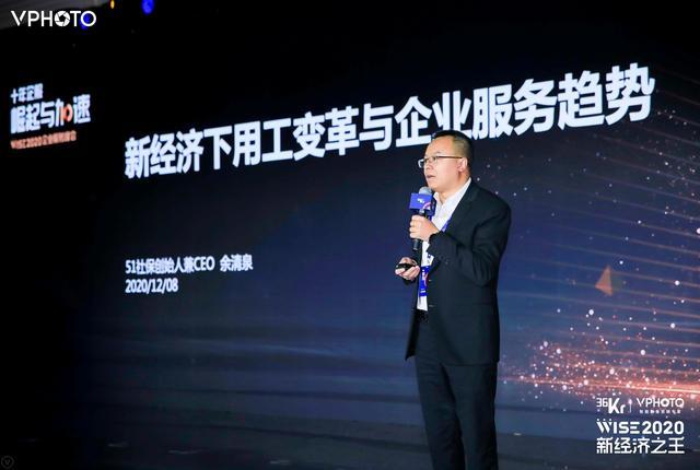 51社保創始人兼CEO餘清泉:新經濟下用工變革與企業服務趨勢   WISE2020 新經濟之王大會