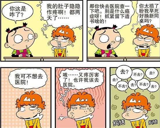 520dnf私服发布网猫小乐:捣蒜器做的抽签真灵验,阿衰:就是有点费脑袋!