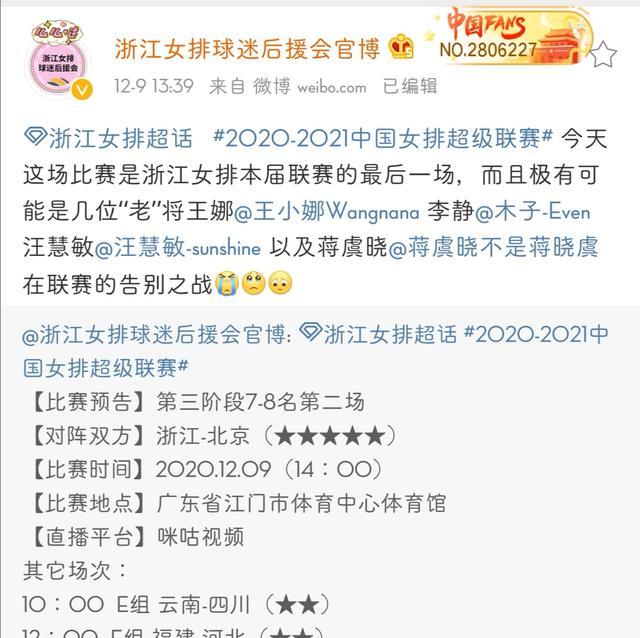 中國女排3國手將集體退役!第8收官,女排聯賽7至13排名出爐