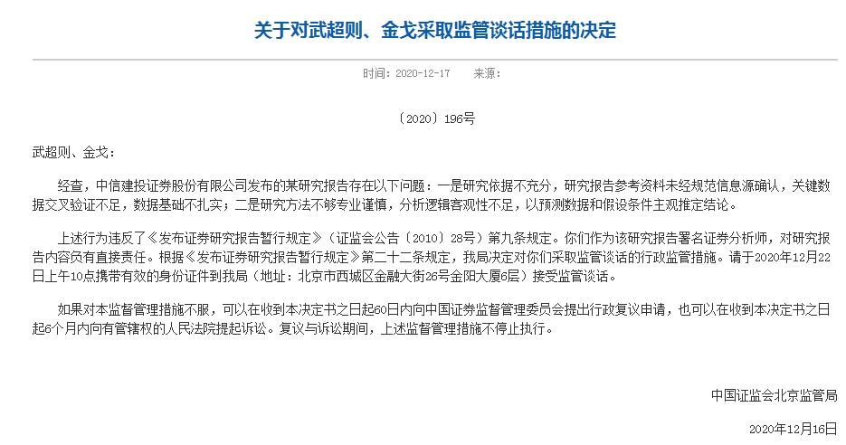 中信建投武超則、金戈被北京證監局約談:研報存在兩方面問題