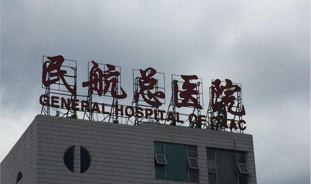奇迹sf最新民航总医院遇袭女医生去世,事发时颈动脉被割破