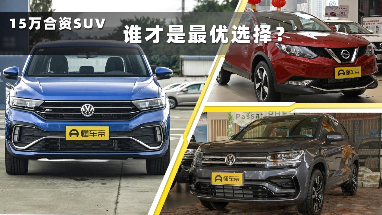 買臺15萬的合資SUV,途嶽、逍客、探歌誰更值得入手?