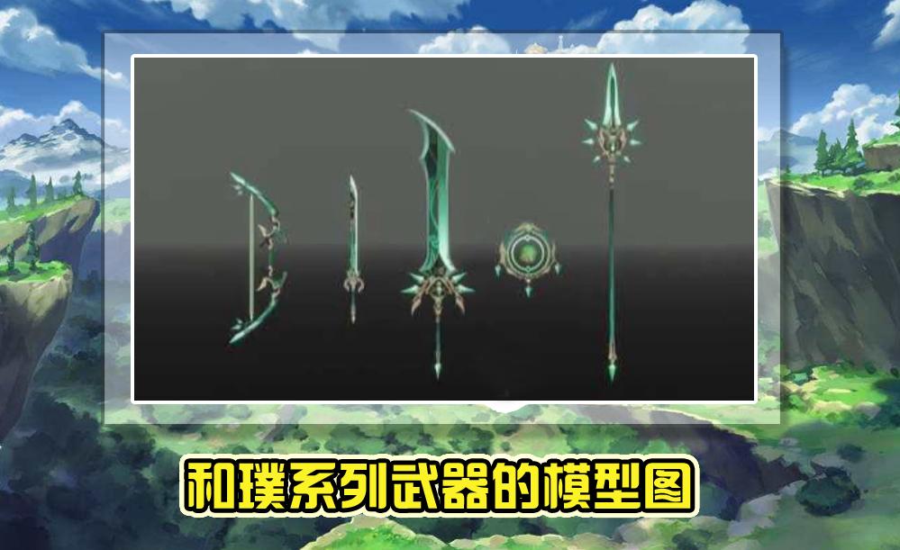 原神:內鬼又來瞭,和璞系列武器,鐘離技能加強圖,秘境界面改版