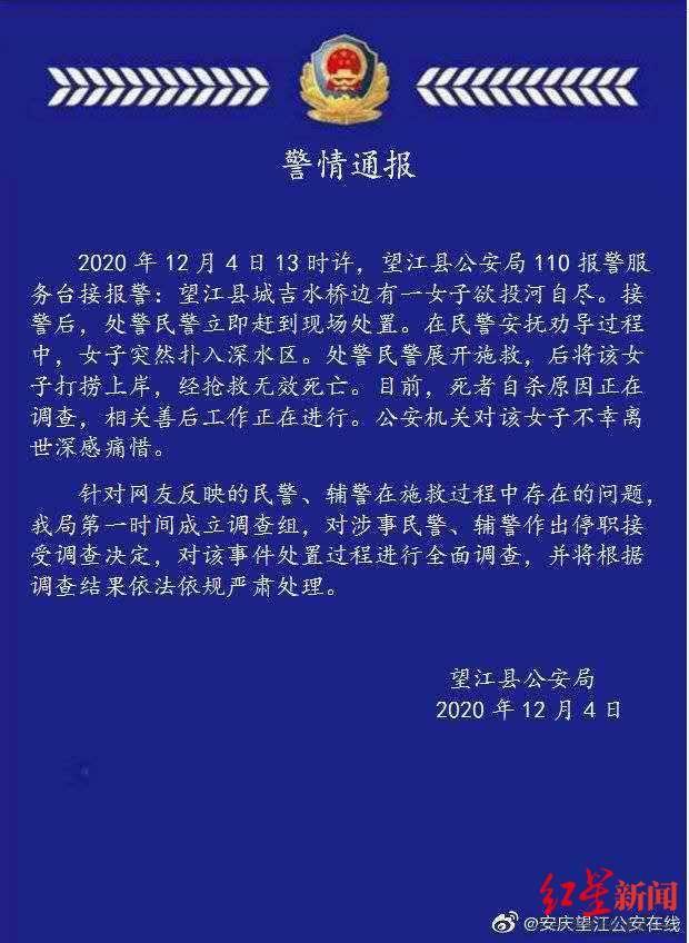 女孩跳河溺亡警察被指施救不力:河水2米深 當天氣溫3℃