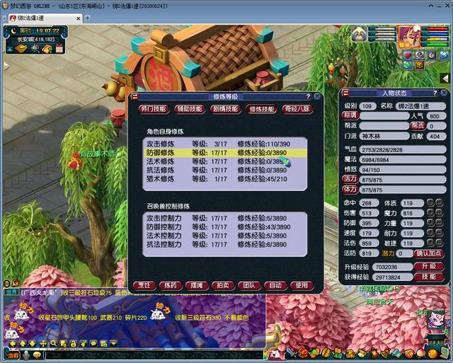 夢幻西遊:玩傢花6400買109級純正空號,為何網友說賺瞭?