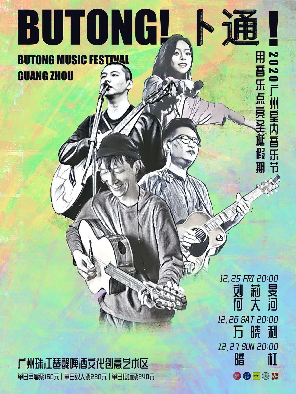 廣州聖誕去珠江邊看音樂節!超強樂隊陣容,市集美食音樂全部安排