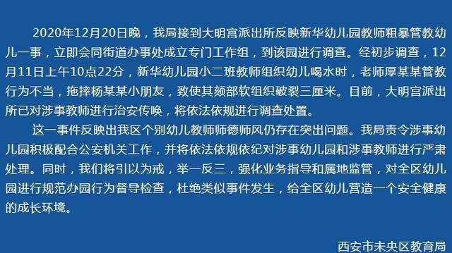 西安一男童被幼師扔摔後縫8針,監控拍下暴力一幕!教育局發佈通報