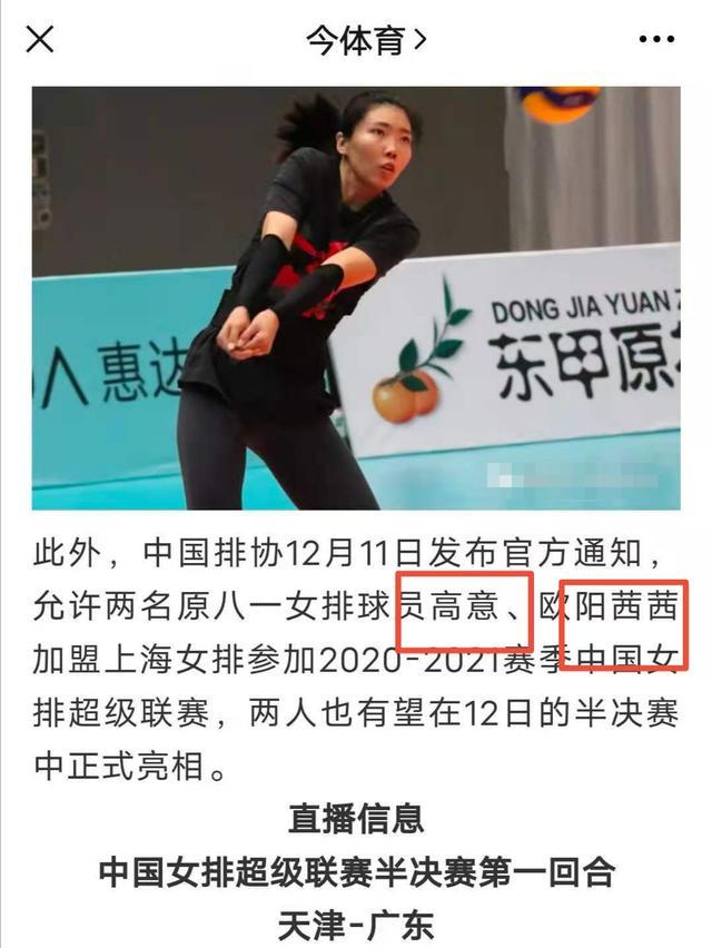 上海女排迎來特好消息!江蘇女排壞事瞭,半決賽恐繼續輸球