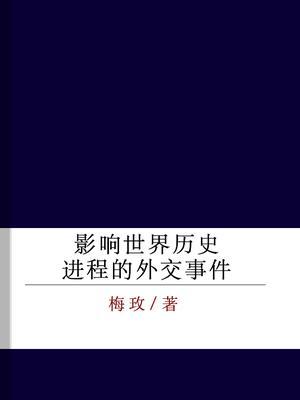 影響世界曆史進程的外交事件