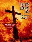 燃燒的法庭