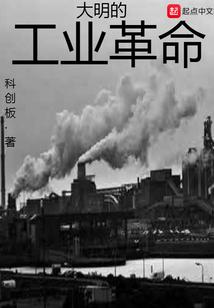 大明的工業革命