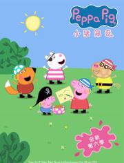 小猪佩奇第六季